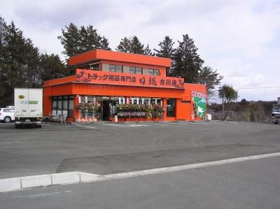 日総古川店